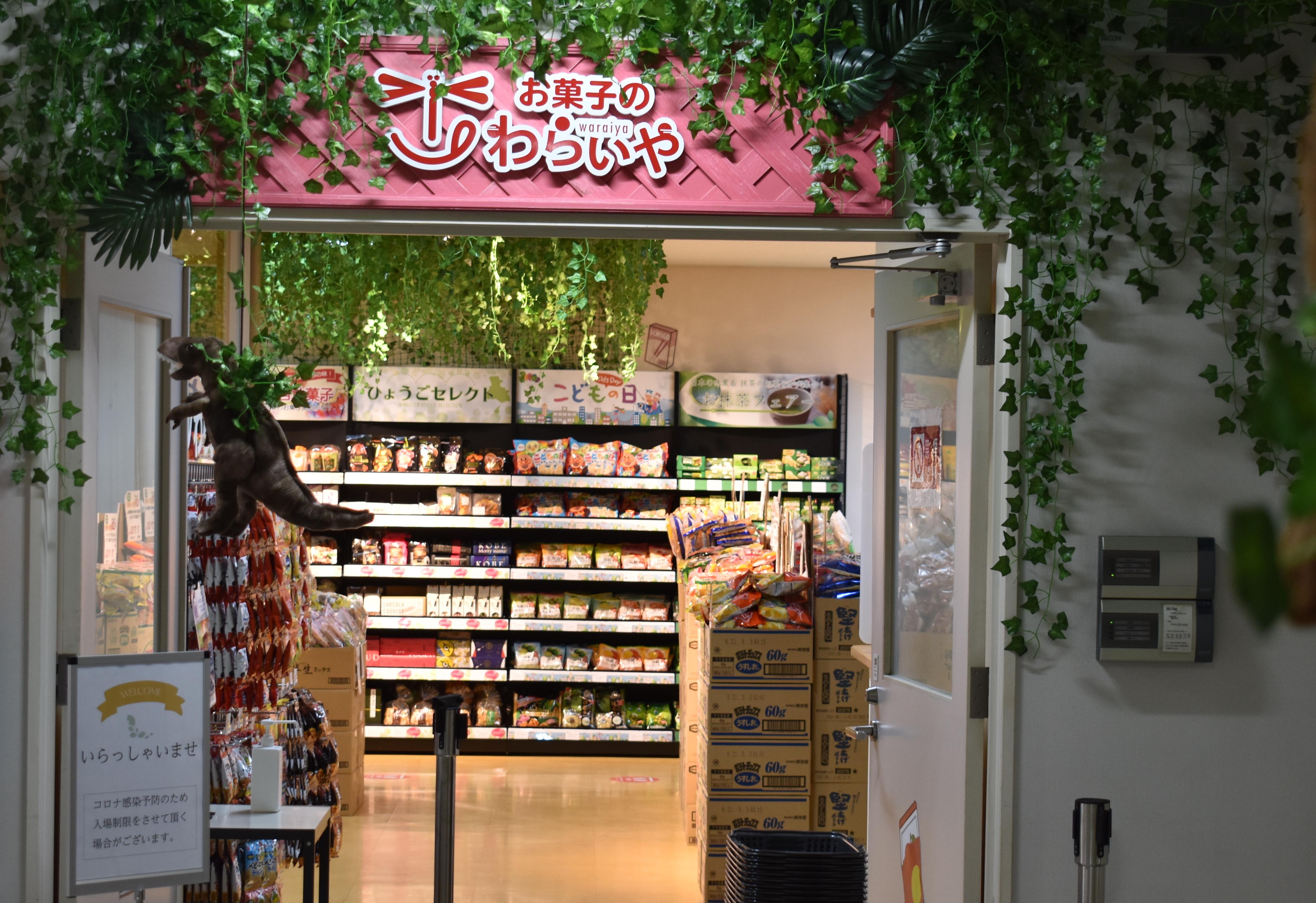 お菓子のわらいやの店内写真