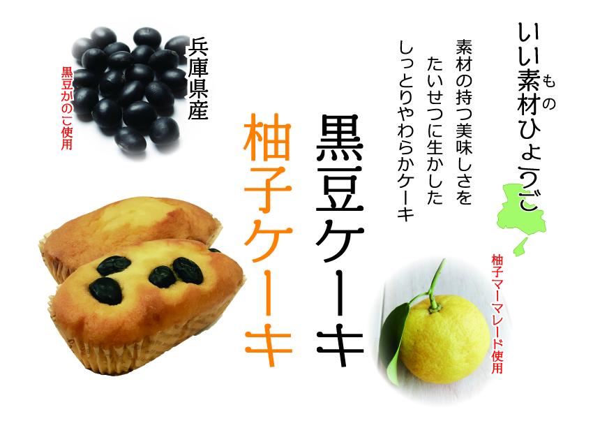 兵庫県産ケーキ