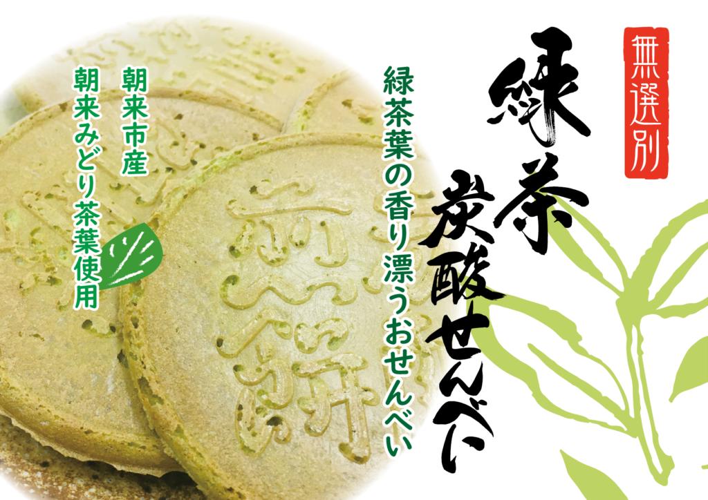 緑茶炭酸せんべい